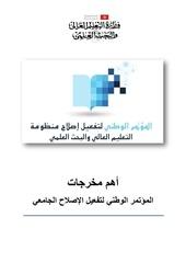 Fichier PDF assises 2 3 decembre 2017