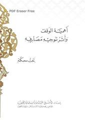 bdroitn ahamiyat lwa9f