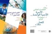 imf ar17 arabic
