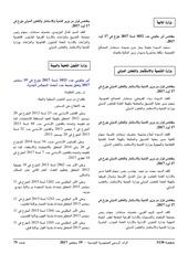 decret2017 1033arabe
