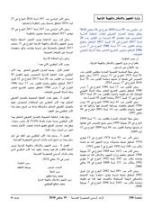 decret2018 59arabe
