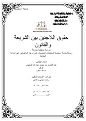 Fichier PDF bdroitn hokok allajiin