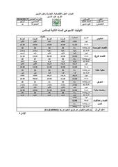 Fichier PDF fichier pdf sans nom 26