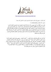 revue de presse l algerie au salon du livre du caire