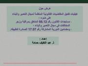 Fichier PDF 6612