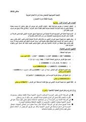 Fichier PDF corrige management international 3m
