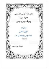 fichier pdf sans nom 12