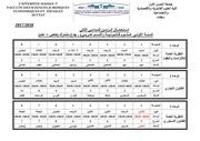 Fichier PDF droit arabe
