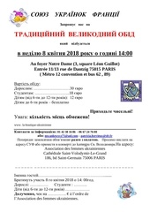 pub paques08 avril 2018fr ukr 1