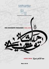 catalogue modernite tunisienne fra