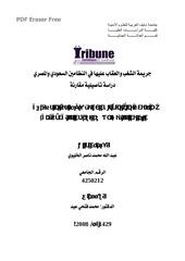 Fichier PDF tribunejuridique jarimat achaghab