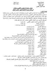 Fichier PDF fichier pdf sans nom 7