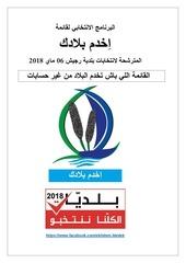 programme electoral complet ikhdem bladek