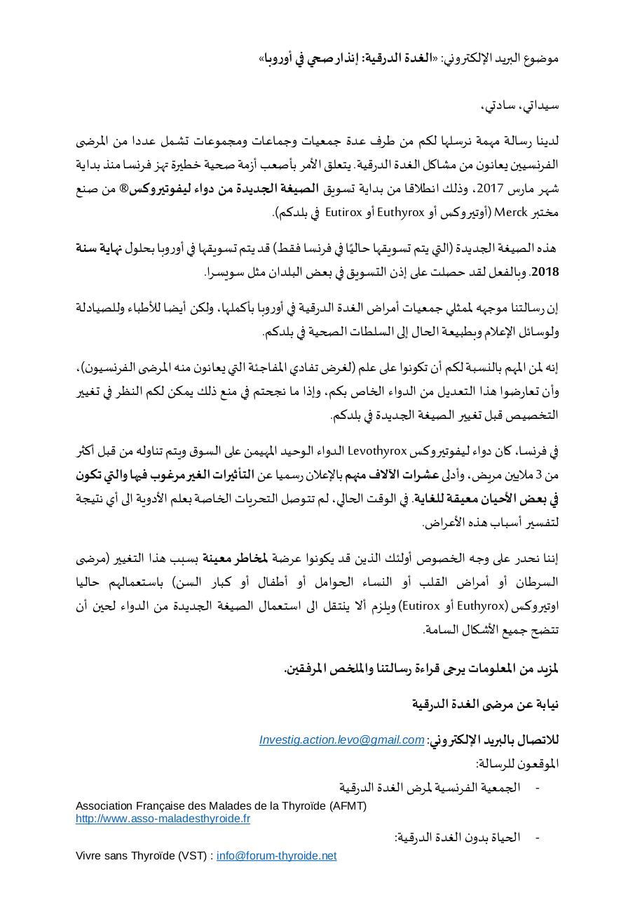 Lettre Mail Arabe Par El Kouche Benacher Fichier Pdf