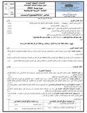 Fichier PDF ei2014