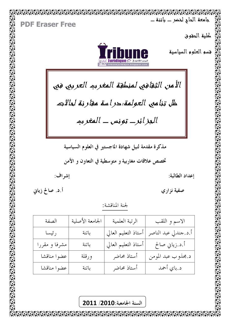 8a02306bd7327 tribunejuridique.alamn attakafi....pdf - page 1 219