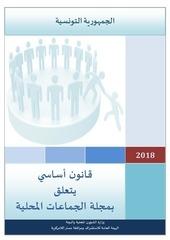cadre juridique lois 2018