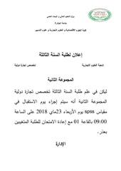Fichier PDF    cispss2