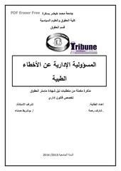 Fichier PDF tribunejuridiquealmasouliya alidariya
