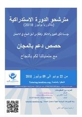 candidats de la 2eme session version arabe