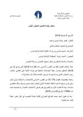 Fichier PDF     2018