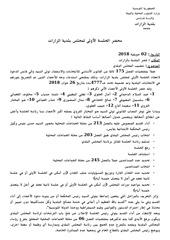 Fichier PDF tansib