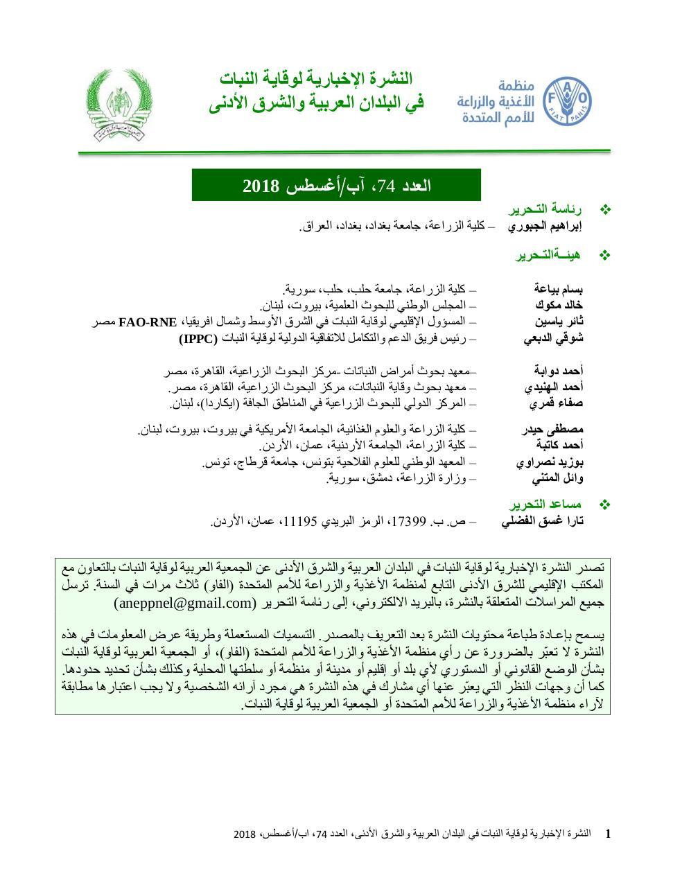دليل المبيدات الزراعية في المملكة العربية السعودية pdf