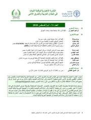 aneppnel 74 arabic final