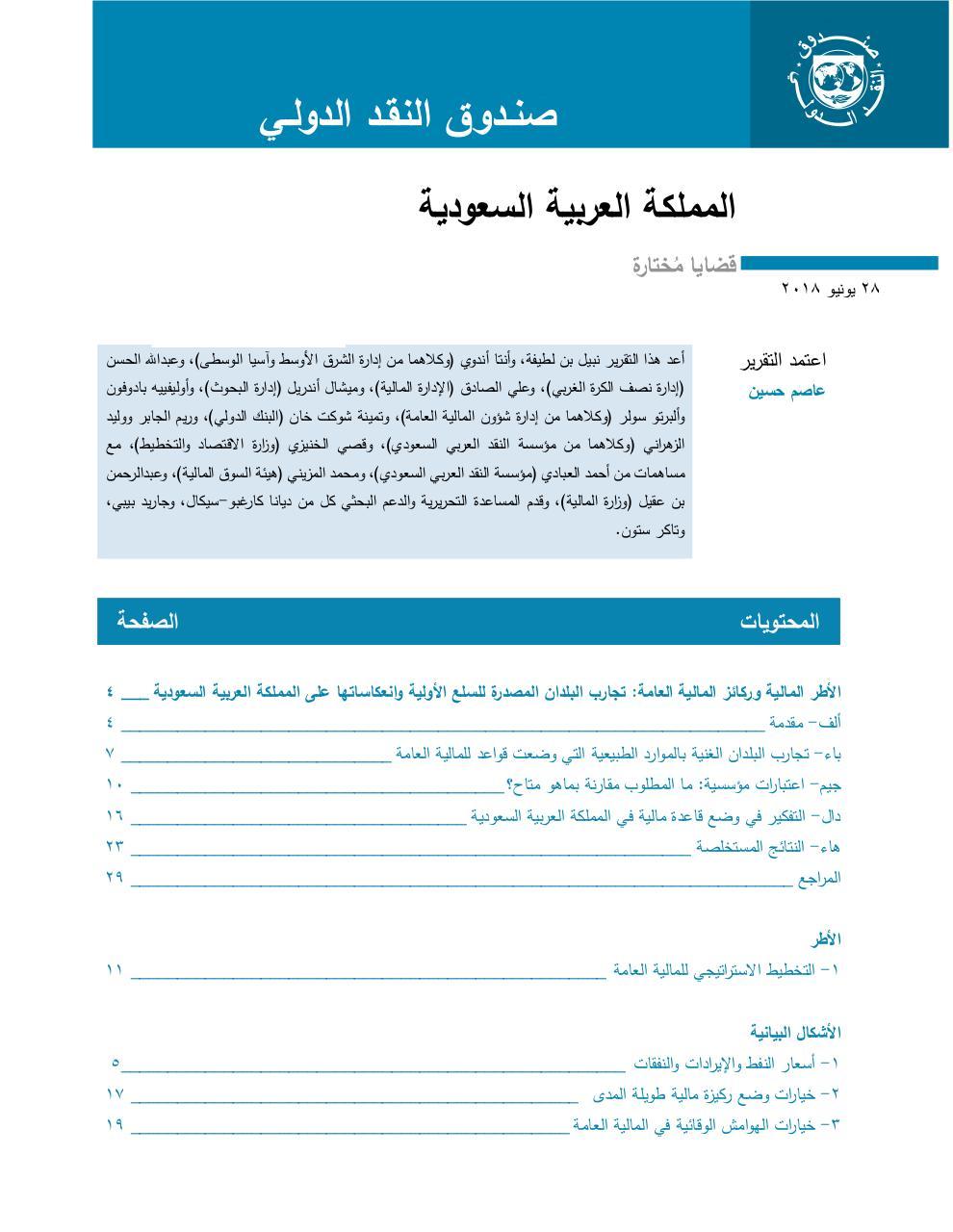 الحد الاقصى للتحويل خارج السعودية 2018
