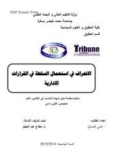 Fichier PDF tribunejuridiquealinhiraf fi stimal