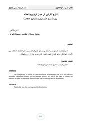 Fichier PDF tribunejuridiquetanazo3 alkawanin