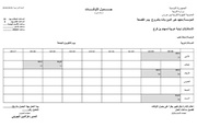 Fichier PDF arabiya niyebasemiya2 3333333333