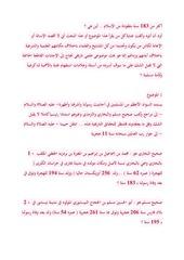 Fichier PDF   183