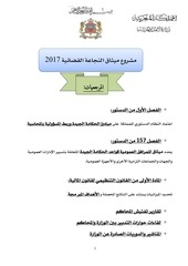 Fichier PDF    2017