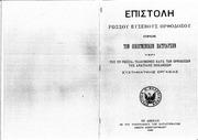 Fichier PDF epistoli rossou pros oikoumenikon patriarhin