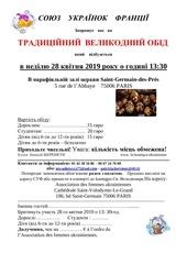 pub paques28 avril 2019fr     ukr 3