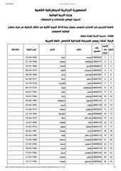 arabe principal