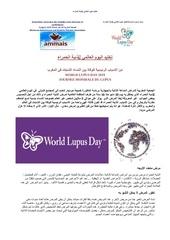 world lupus day 2019