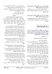 Fichier PDF decret20181060arabe