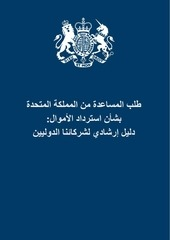 uk guide to asset recovery arabic
