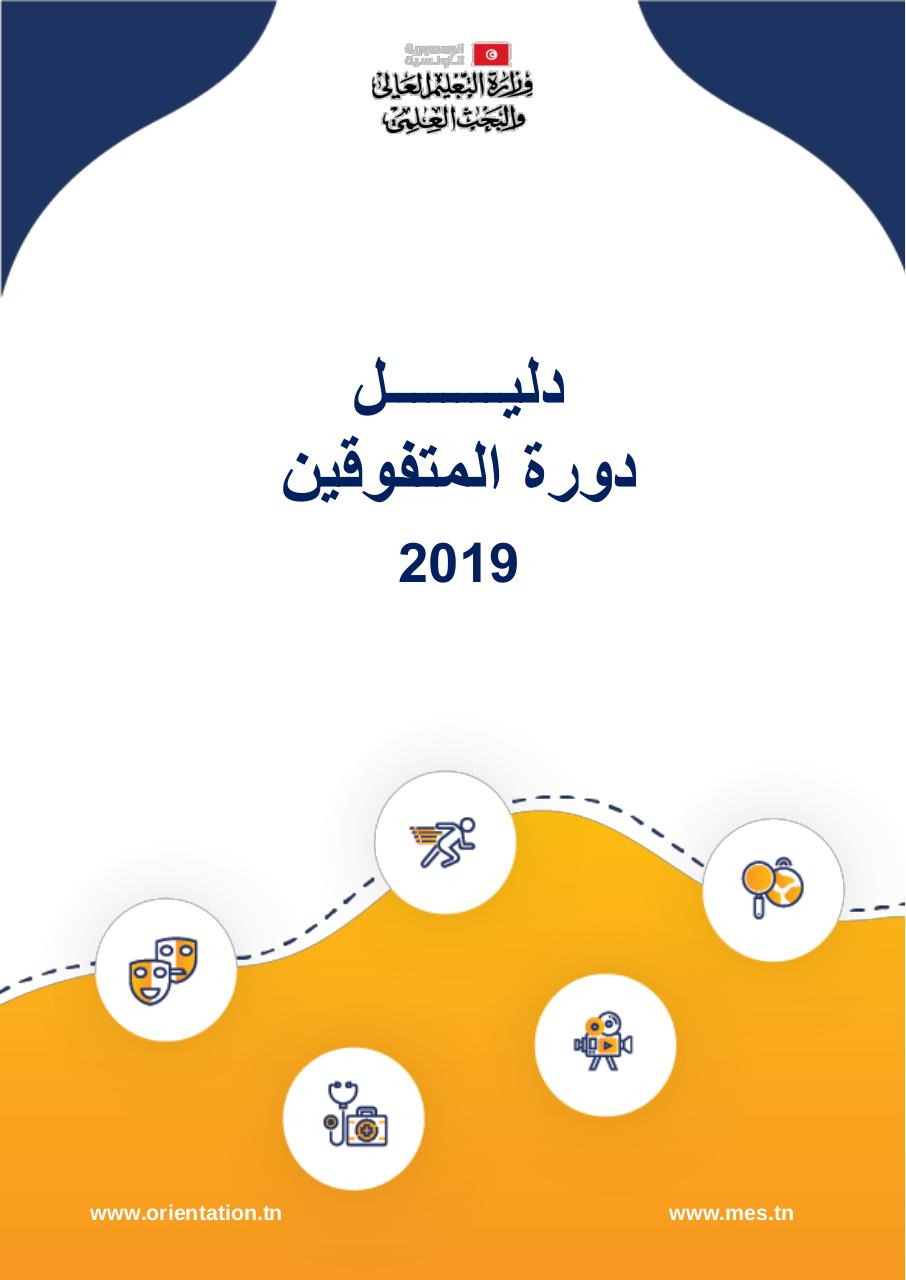 Guide_Laureats_ 2019_Bac_Tunisien_version_finale.pdf - page 1/13