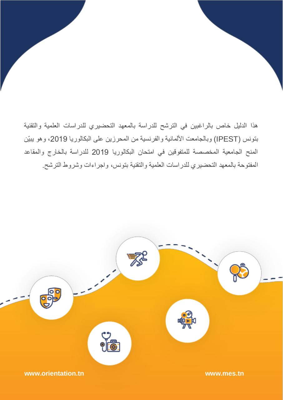 Guide_Laureats_ 2019_Bac_Tunisien_version_finale.pdf - page 2/13