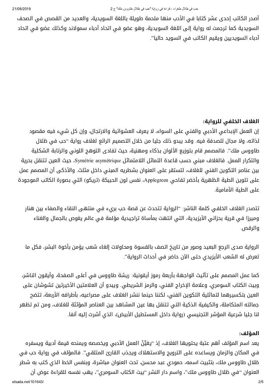 رواية طغراء pdf