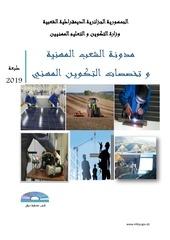nomenclature 2019final arabe 02102019