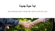 landing page refugies   arabe