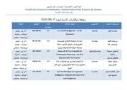 programme de soutenance des memoires demaster 17 06 2020 convert