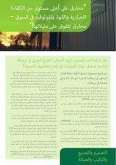 Arabic-Incineration-Brochure-All-in-one.pdf - page 2/8