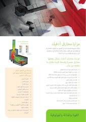 Arabic-Incineration-Brochure-All-in-one.pdf - page 3/8