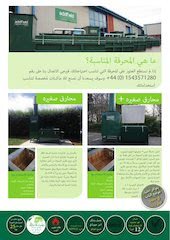 Arabic-Incineration-Brochure-All-in-one.pdf - page 4/8