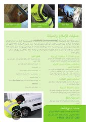 Arabic-Incineration-Brochure-All-in-one.pdf - page 6/8